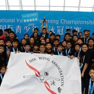 熱烈祝賀本會於杭州舉行之2019杭州國際青少年游泳冠軍賽取得全場總冠軍