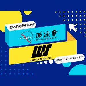 【迪泳會 X Water Sports】迪泳會學員專享優惠